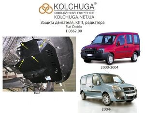 Защита двигателя Fiat Doblo - фото №1