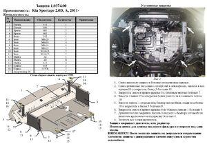 Защита двигателя Kia Sportage 3 - фото №6