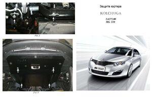 Захист двигуна MG-550 - фото №1