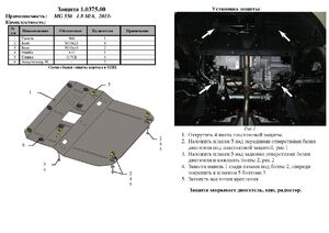 Захист двигуна MG-550 - фото №2