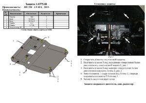 Защита двигателя MG-6 - фото №2