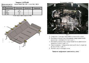 Защита двигателя Great Wall Voleex C30 - фото №2