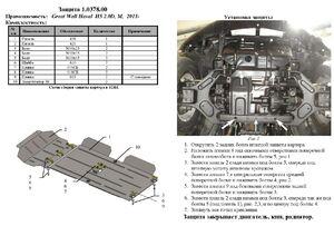 Защита двигателя Great Wall Haval H5 - фото №2
