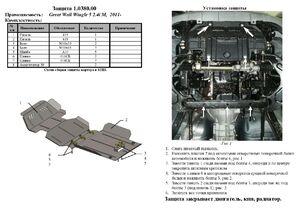 Защита двигателя Great Wall Haval H5 - фото №5