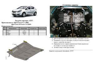 Защита двигателя Opel Corsa D - фото №3