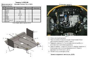 Защита двигателя Hyundai Veloster - фото №2