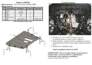 Защита двигателя Toyota Camry 50 - фото №2