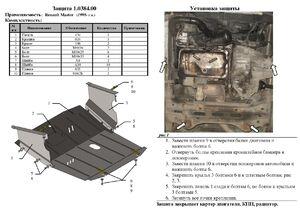 Защита двигателя Renault Master 2 - фото №2