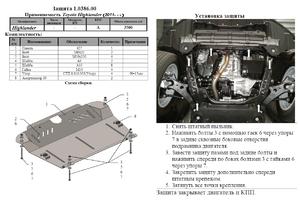 Захист двигуна Toyota Highlander 2 рестайлінг - фото №2