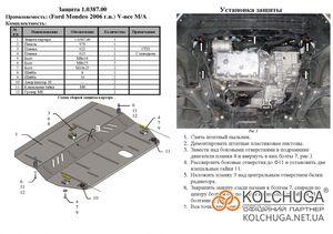 Защита двигателя Ford Mondeo 4 - фото №2