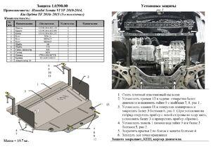 Защита двигателя Hyundai Grandeur 5 - фото №2