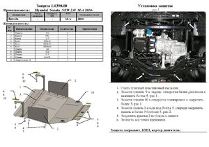 Защита двигателя Hyundai Sonata YF - фото №4