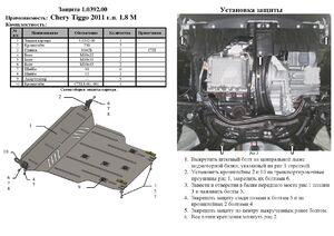 Защита двигателя Chery Tiggo 3 - фото №2
