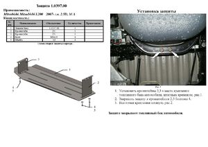 Захист двигуна Mitsubishi L200 4 - фото №3