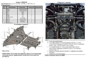 Захист двигуна Audi A4 B8 - фото №9