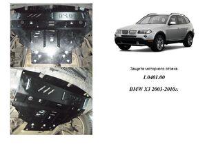 Защита двигателя BMW X3 E83 - фото №1