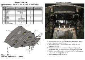 Защита двигателя BMW X3 E83 - фото №7