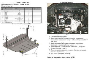 Защита двигателя Mazda 3 (2-ое поколение) - фото №2