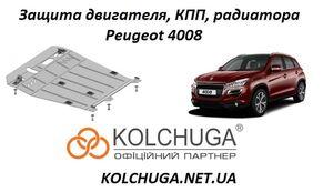 Захист двигуна Peugeot 4008 - фото №1