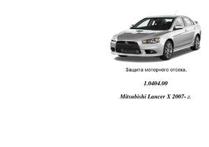 Защита двигателя Mitsubishi Lancer Х - фото №1