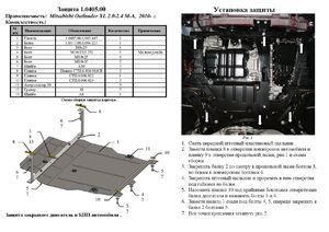 Защита двигателя Mitsubishi Outlander XL - Фото №3