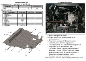 Защита двигателя Богдан 2110 - фото №2