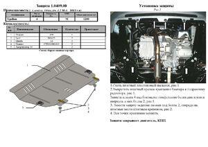 Защита двигателя Lancia Ypsilon - фото №4