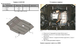 Защита двигателя Chevrolet Aveo T300 - фото №2