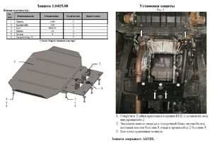 Захист двигуна Mitsubishi L200 4 - фото №9