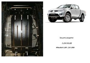 Защита двигателя Mitsubishi L200 4 - фото №10