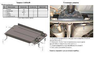Защита двигателя Mitsubishi L200 4 - фото №11