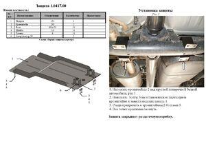 Захист двигуна Mitsubishi L200 4 - фото №7