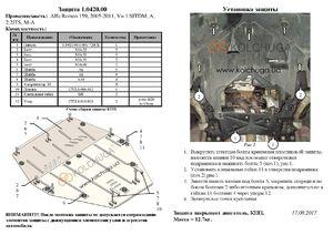 Защита двигателя Alfa Romeo 159 - фото №10
