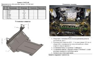 Защита двигателя Mercedes-Benz Sprinter W906 - фото №2