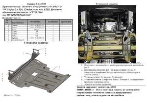 Защита двигателя Mercedes-Benz Sprinter W906 - фото №4