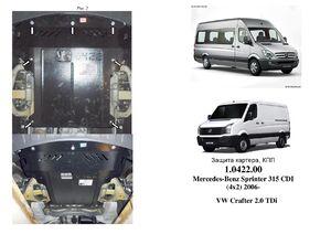 Защита двигателя Volkswagen Crafter - фото №1