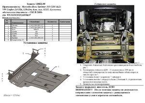 Защита двигателя Volkswagen Crafter - фото №2