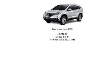 Защита двигателя Honda CR-V 4 - фото №1