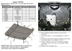 Защита двигателя Honda CR-V 4 - фото №2