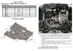 Защита двигателя Lifan Х60 - фото №2