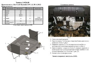Защита двигателя Kia Ceed 2 - фото №2