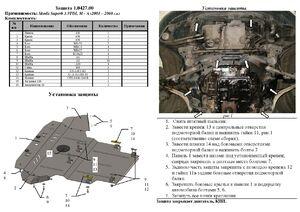 Защита двигателя Skoda Superb 1 - фото №2