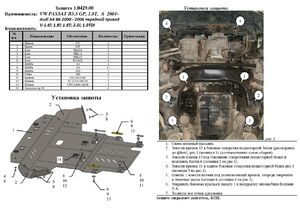 Защита двигателя Volkswagen Passat B5 - фото №2
