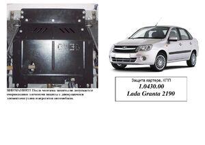 Защита двигателя Лада Гранта (ВАЗ 2190) - фото №1