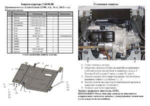 Защита двигателя Лада Гранта (ВАЗ 2190) - фото №2