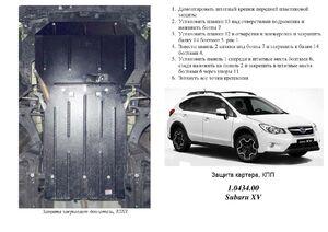 Защита двигателя Subaru XV - фото №1