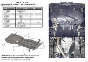 Защита двигателя Subaru XV - фото №2