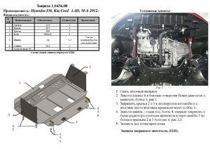 Защита двигателя Kia Ceed 2 - фото №4