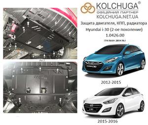 Захист двигуна Hyundai i-30 (2-е покоління) - фото №3