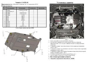 Защита двигателя Mitsubishi Outlander 3 - фото №5